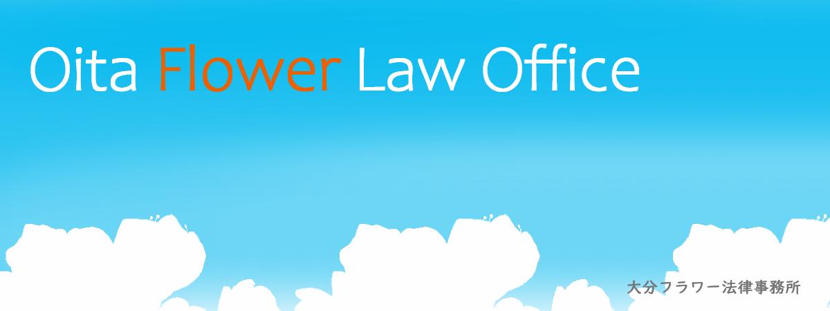 大分フラワー法律事務所